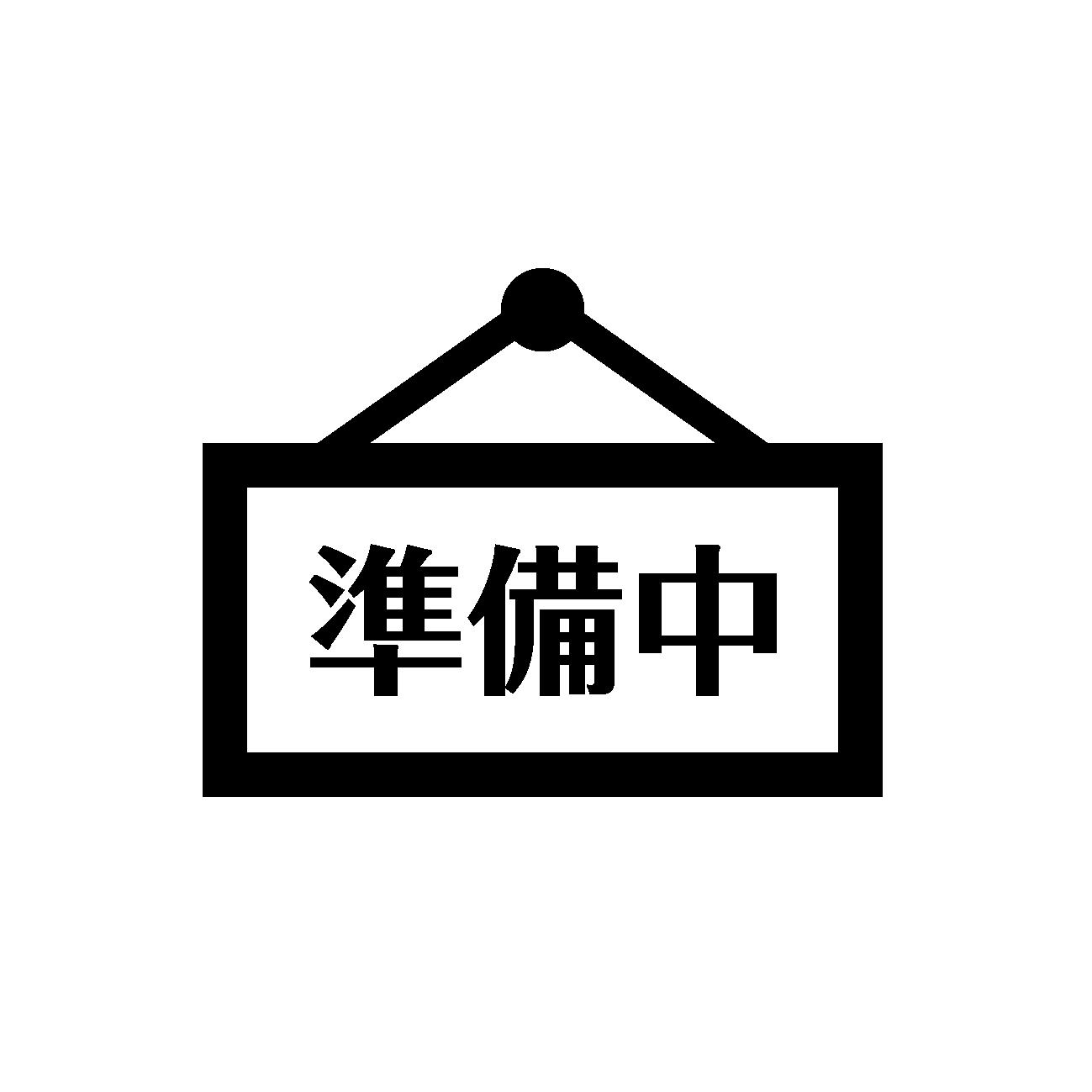 中島ハッカ公式オンラインショップ準備中
