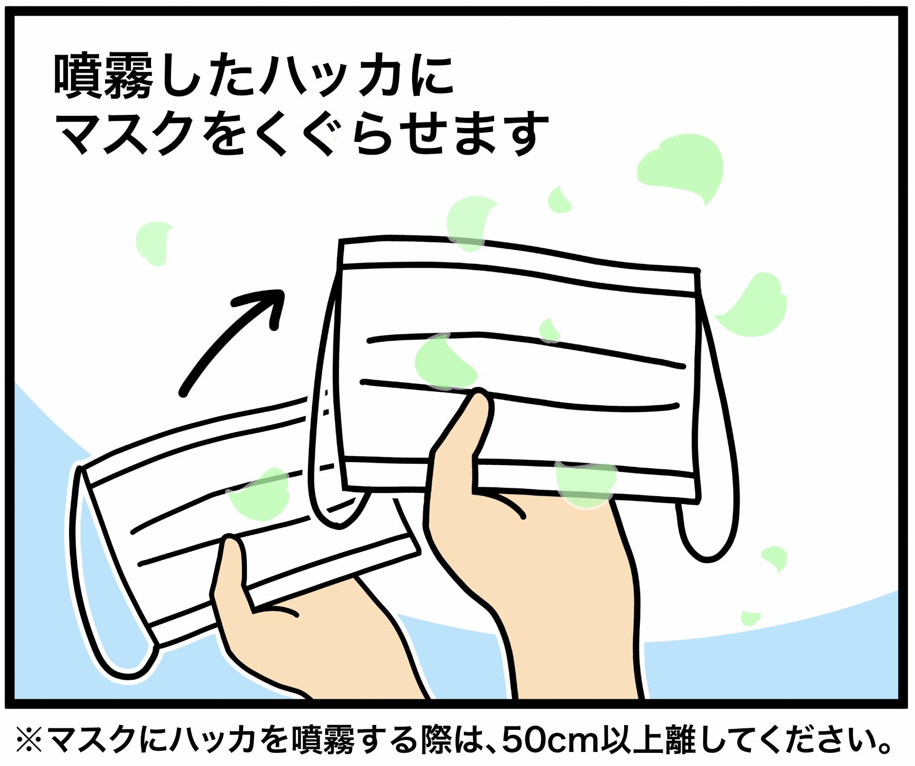 中島のハッカ油マスクスプレーの使い方2